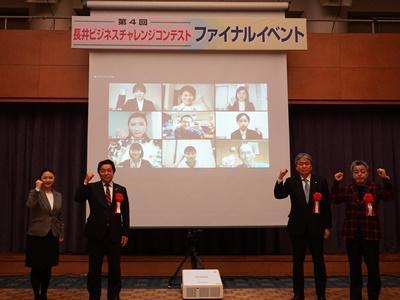 【『長井ビジネスチャレンジコンテストファイナルイベント』開催】/