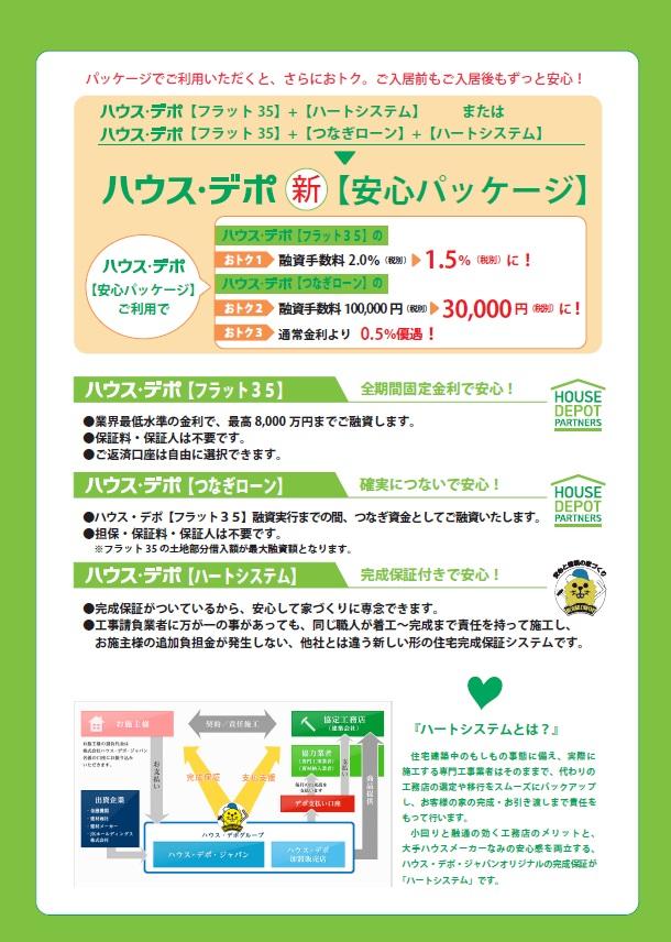 ハウス・デポ【安心パッケージ】でお得にマイホームをゲット!!:画像