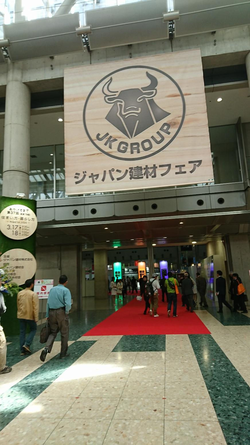 第37回ジャパン建材フェア:画像