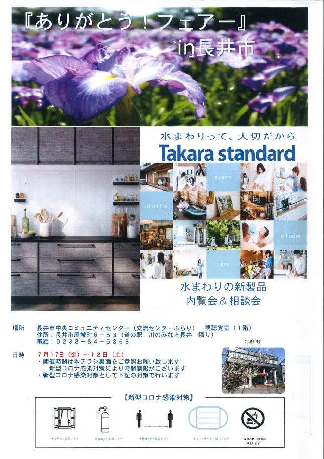 『ありがとう!フェアー』in長井市
