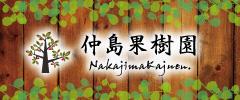 仲島果樹園のノート