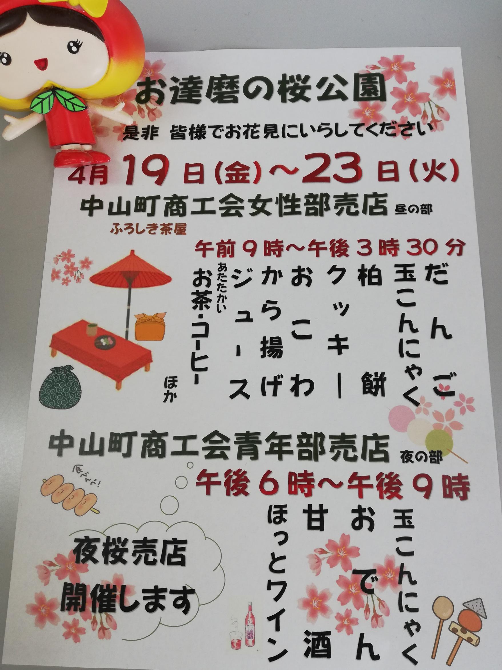 4/19〜23お達磨の桜売店開催について:画像