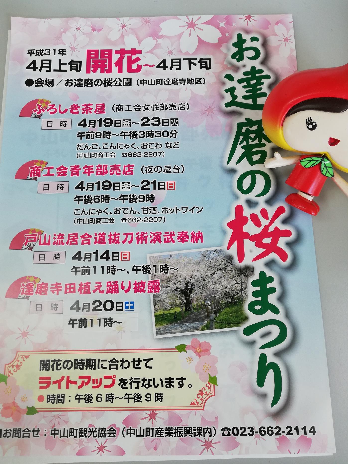 4/19〜23お達磨の桜売店開催について(追記):画像