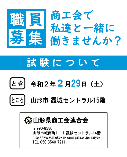 令和元年度山形県商工会等職員採用試験の実施について:画像