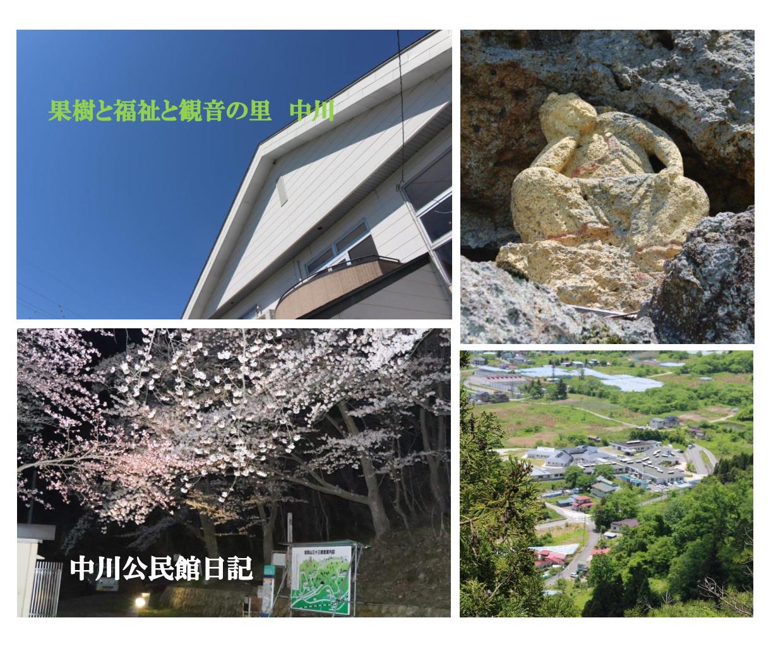 中川公民館日記