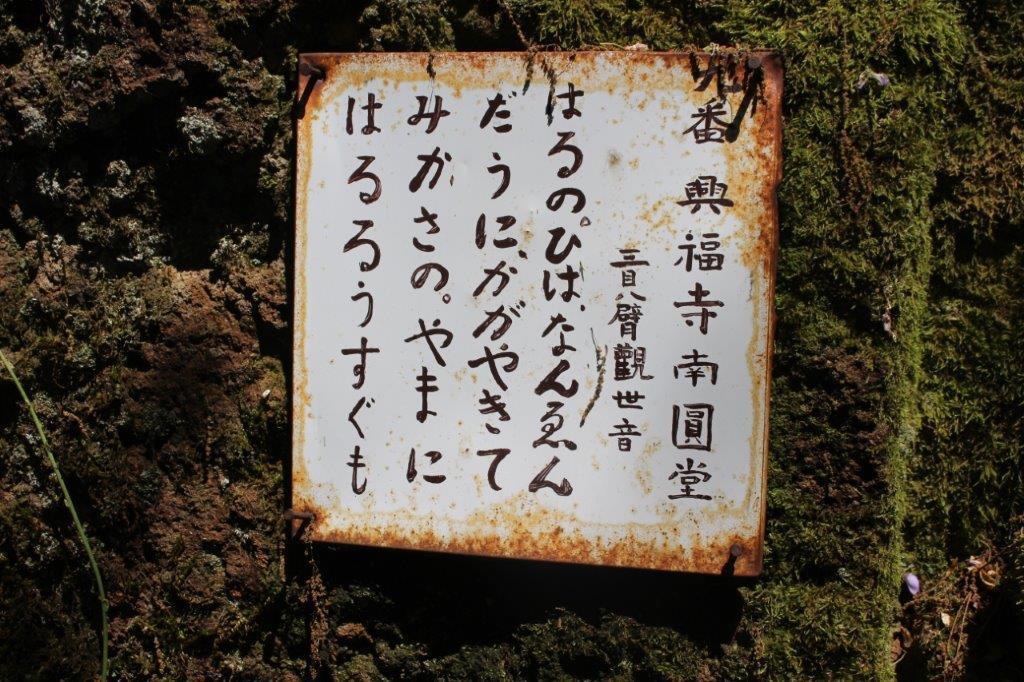 岩部山三十三観音めぐり紀行9