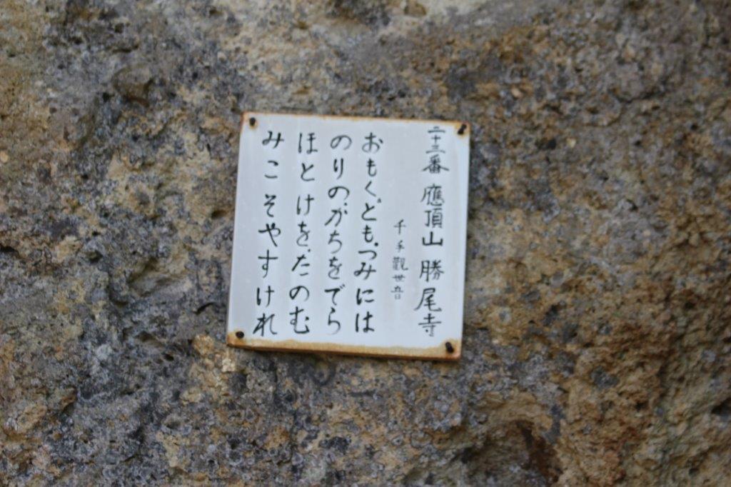 岩部山三十三観音めぐり紀行23