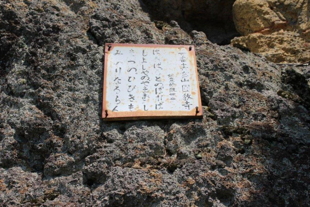 岩部山三十三観音めぐり紀行27