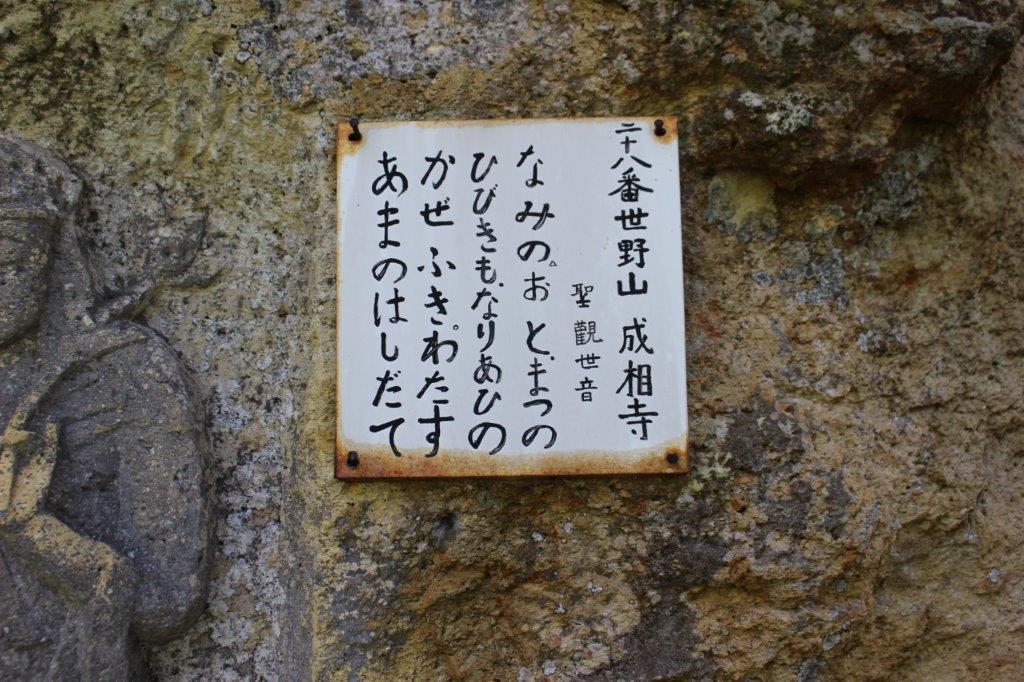 岩部山三十三観音めぐり紀行28