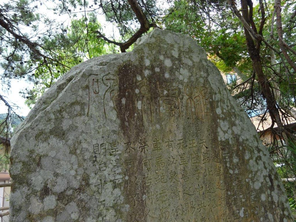 川樋学校碑パート2