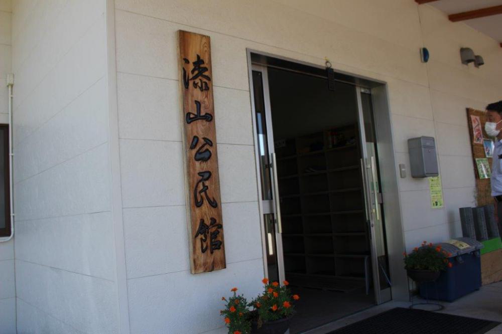 漆山公民館