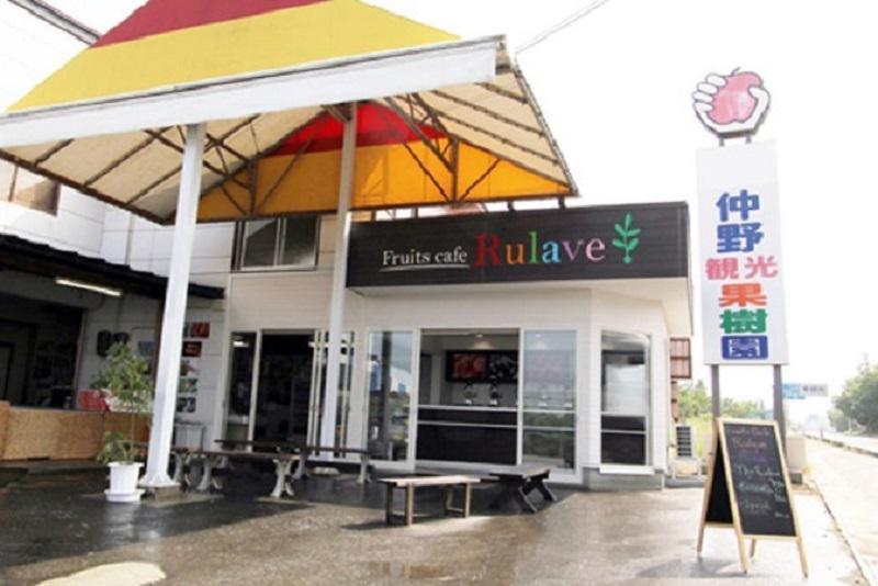 仲野観光果樹園 〜Fruit's cafe Rulave〜 でございます。:画像