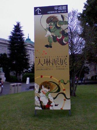 東京国立博物館 「大琳派展」