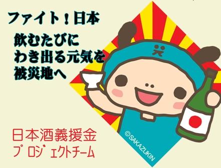 日本酒義援金プロジェクトに参加します