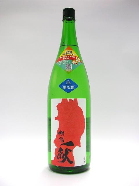日本酒義援金プロジェクトのお酒 はじめました