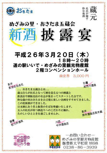 飯豊町「めざみの里観光物産館」にて、おきたま五蔵会の新酒披露宴やります!