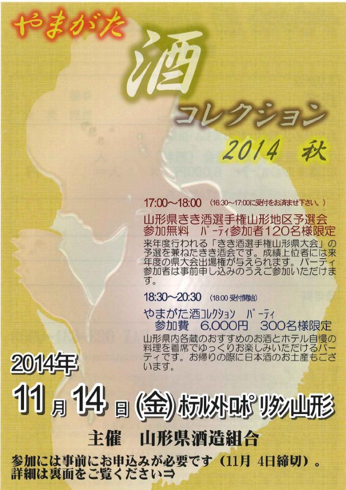 やまがた酒コレクション2014秋 開催!