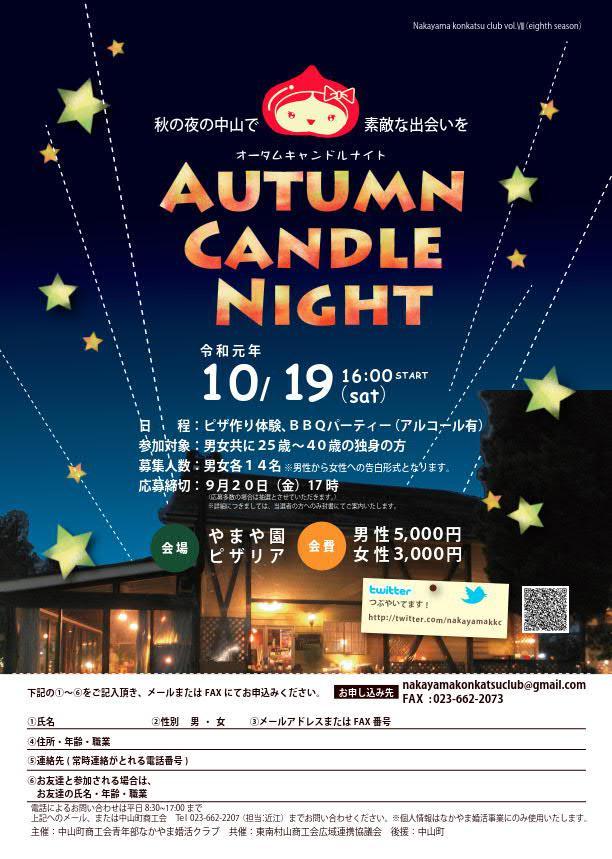 AUTUMN CANDLE NIGHT(秋天蜡烛夜):图片