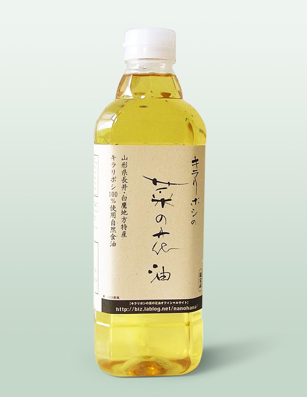 新品種「キラリボシ」100%の自然食油