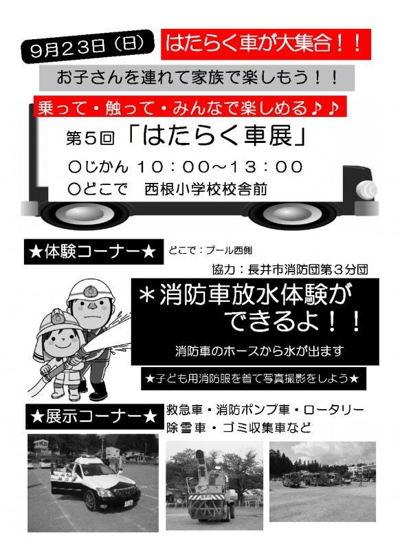 9月23日 はたらく車展開催します!