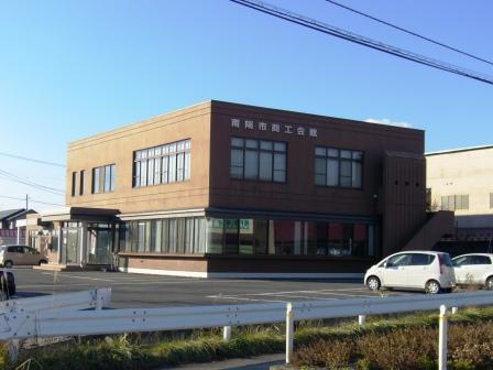 「南陽市商工会」の画像