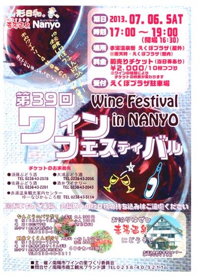 「7/6(土) 第39回南陽ワインフェスティバル開催」の画像