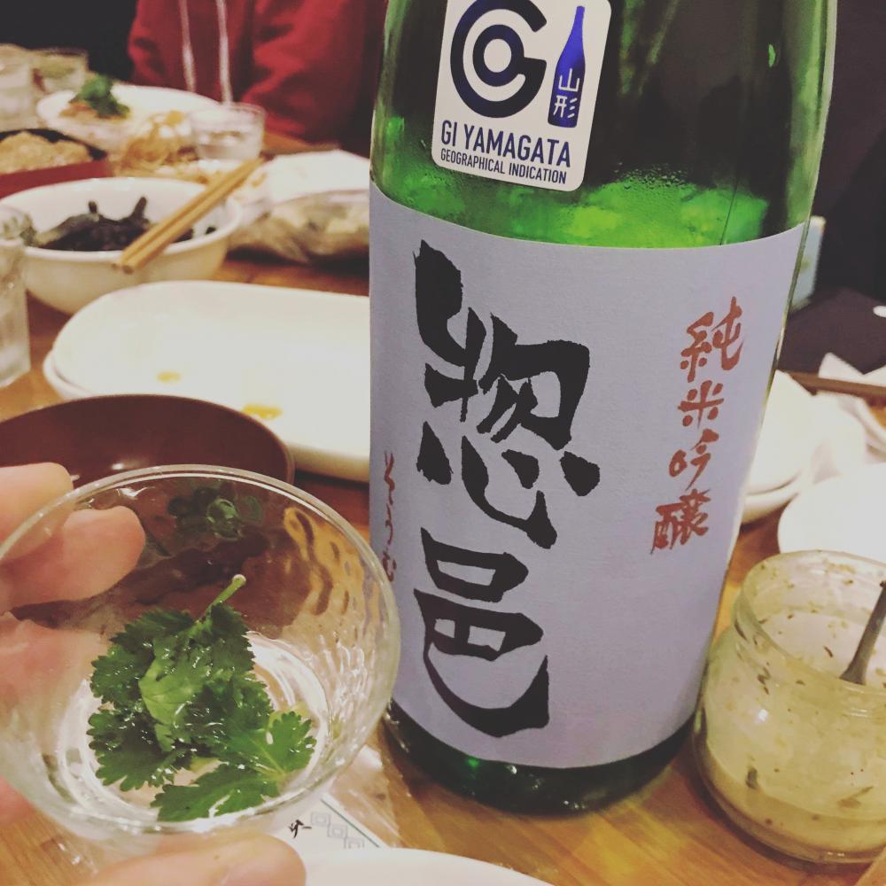 長沼酒造「惣邑」:画像