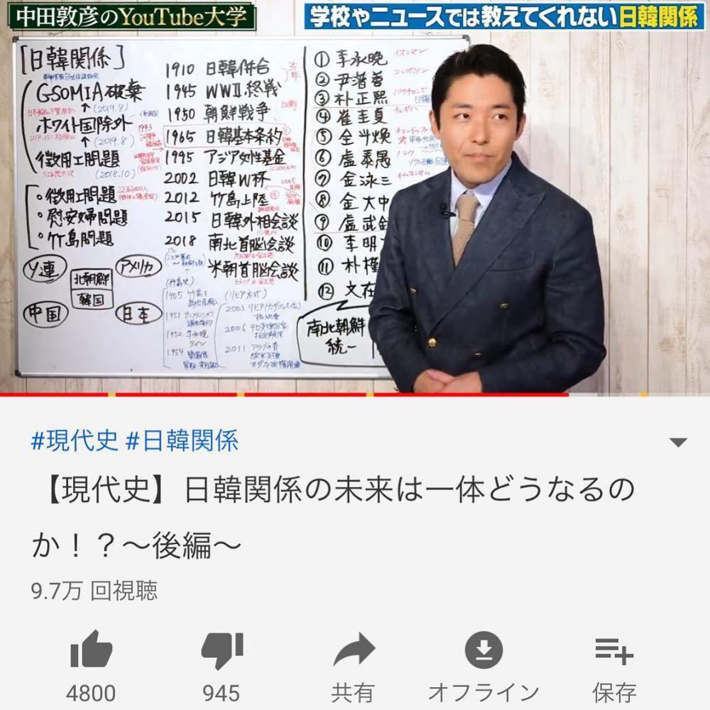 ユーチューブ 中田 敦彦