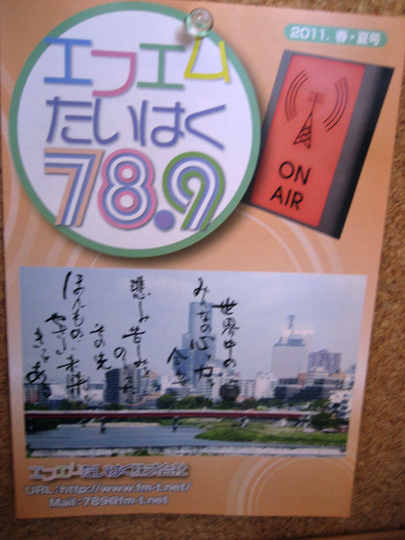 2011.10.6(木)10:00~ラジオ出演させていただきます♪
