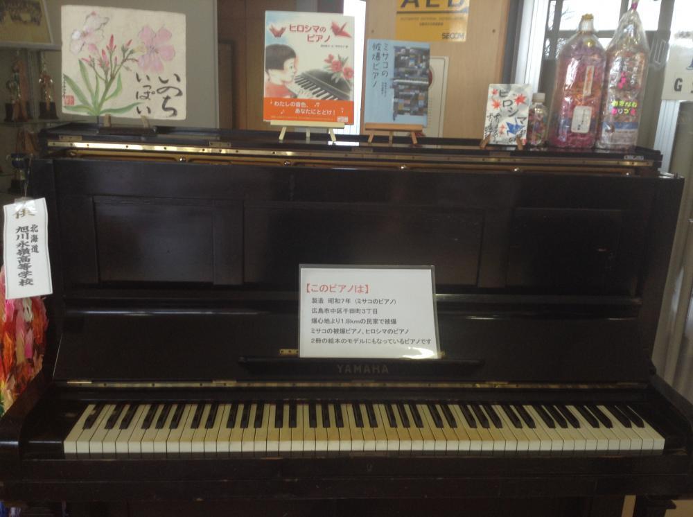 絵本になっている、ミサコの被爆ピアノさんにも会うことができました。