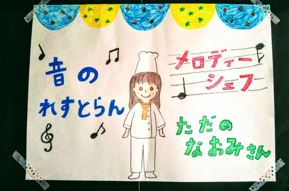 ポスターありがとうございます!
