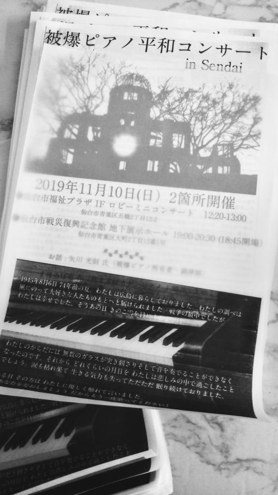 被爆ピアノ平和コンサートin Sendai のチラシつくり