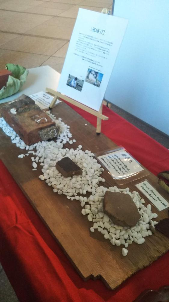 会場の展示物として、被爆した瓦がありました。