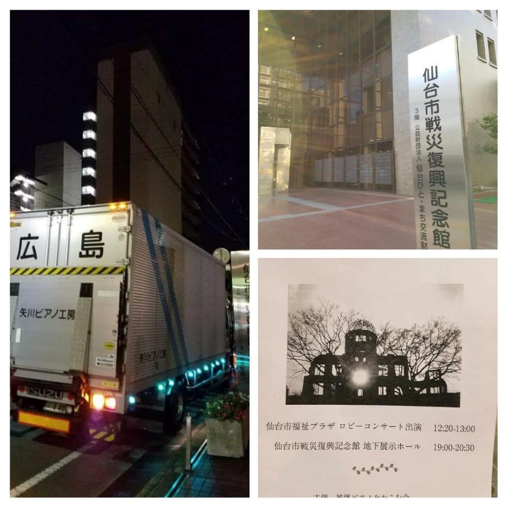 2019/11/10 19:00-20:30 仙台市戦災復興記念館 被爆ピアノ平和コンサートin Sendai