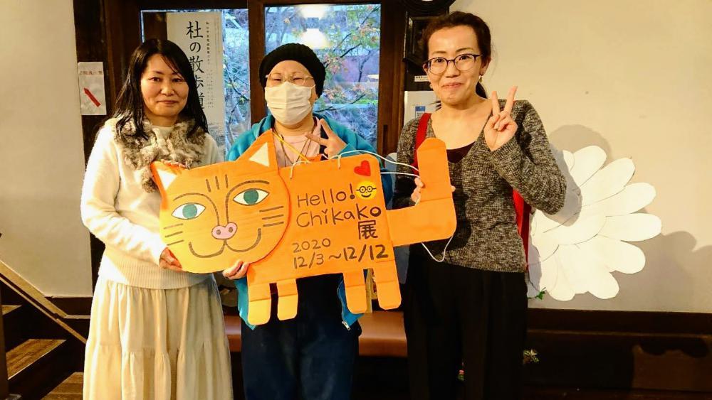 今日からはじまった「Hello!Chikako展」へお出かけ~12月12日まで開催中!