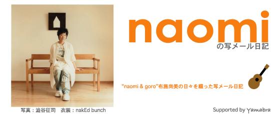 naomiの写メール日記〜ブログ版〜