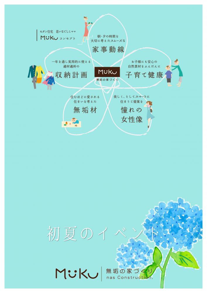 【仙台支店】初夏のイベントのお知らせ
