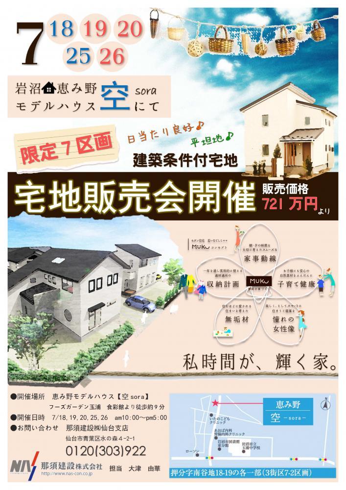 【仙台支店】宅地販売会イベントのお知らせ♪:画像