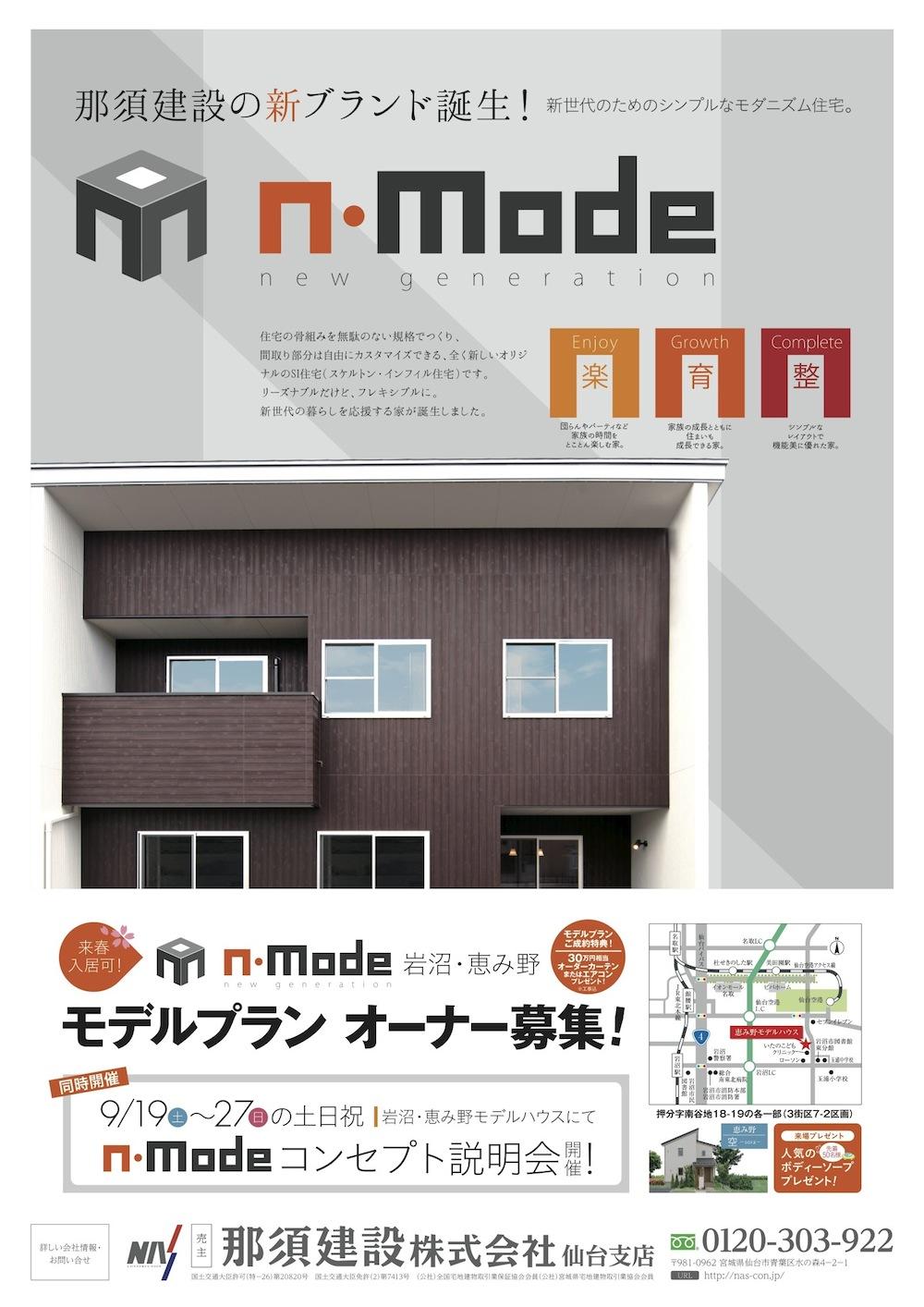 【仙台支店】n-modeモデルプラン・オーナー募集!:画像