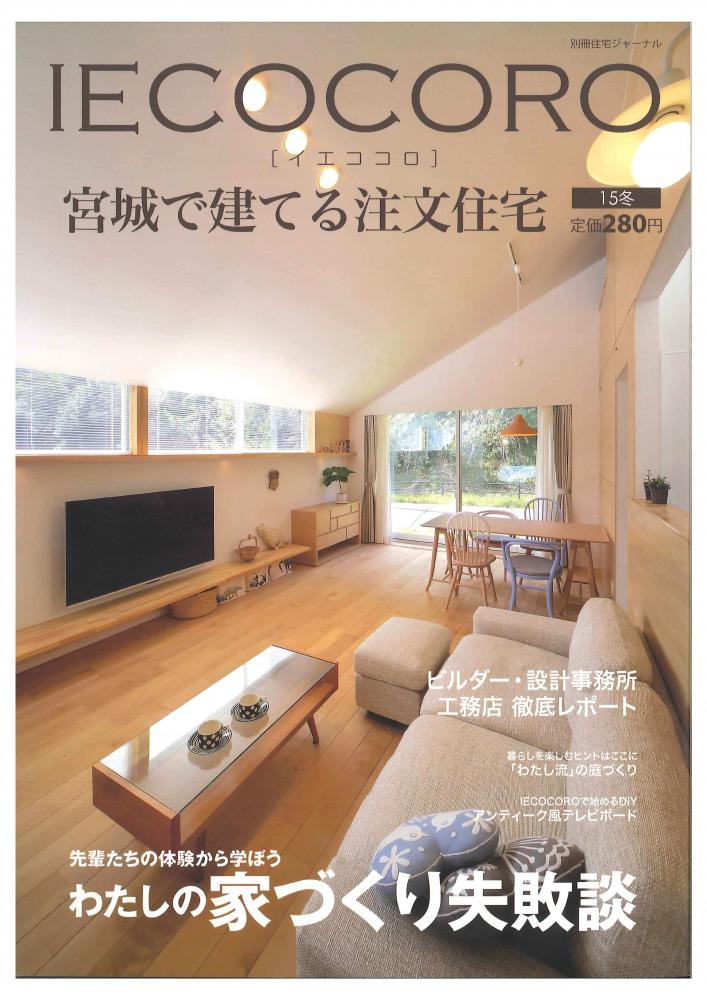 那須建設がIECOCORO冬号に掲載されています!:画像