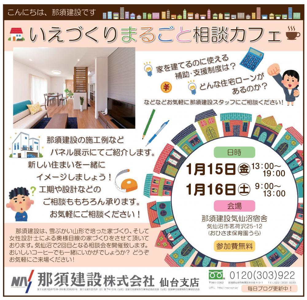 【仙台支店】第2回☆気仙沼イベント開催:画像