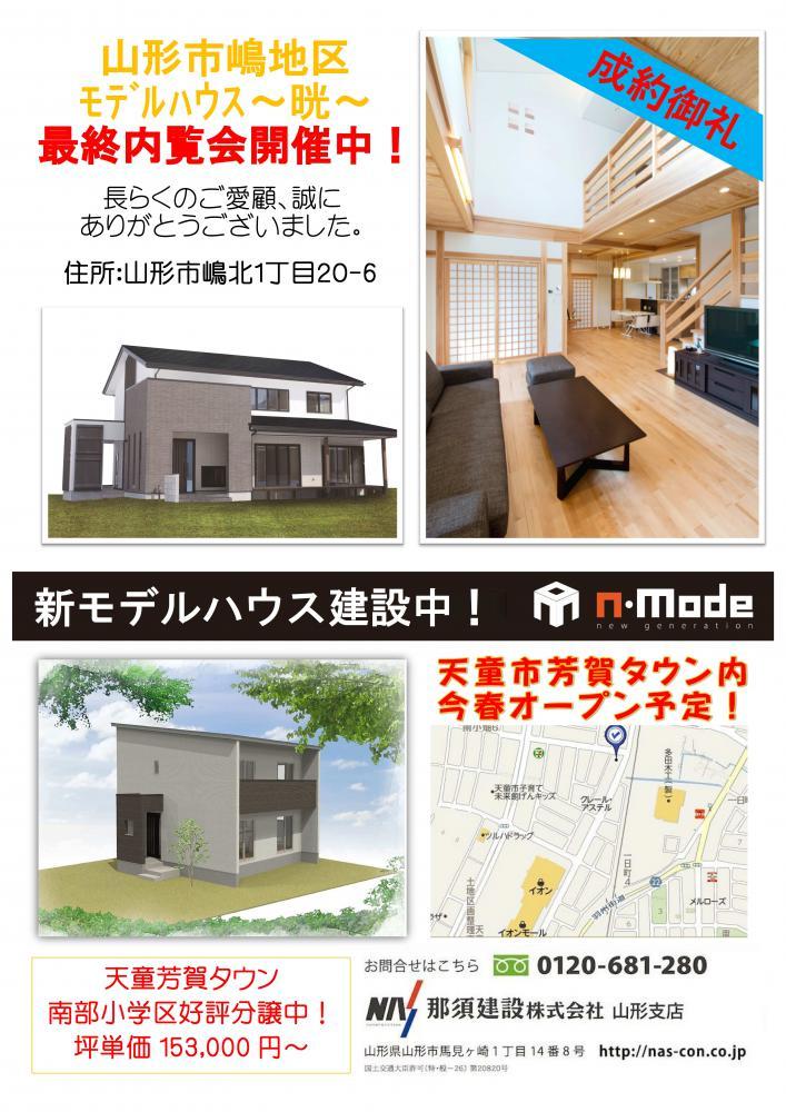 【山形支店】モデルハウス~晄~最終内覧会開催中!