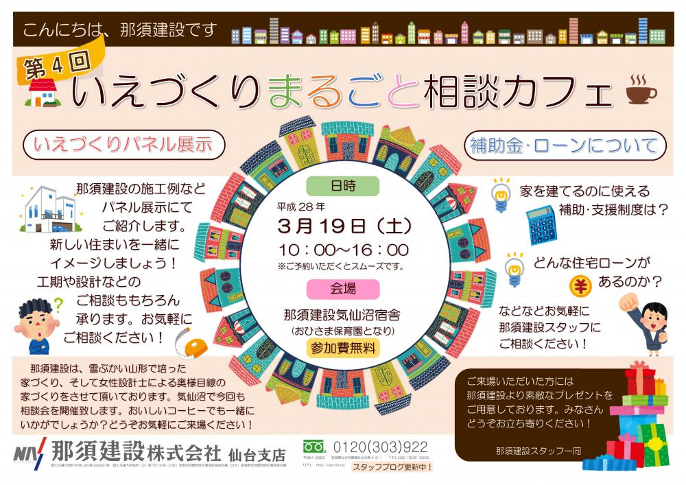 【仙台支店】第4回 いえづくりまるごと相談カフェ開催!