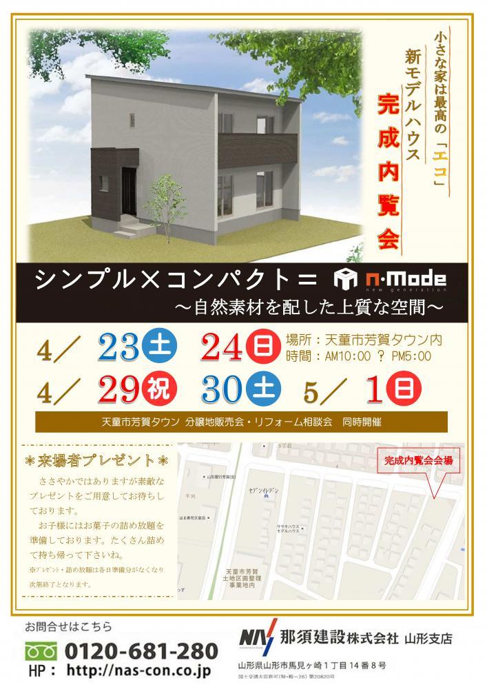 【山形支店】天童市芳賀タウン内 新モデルハウス完成内覧会のお知らせ