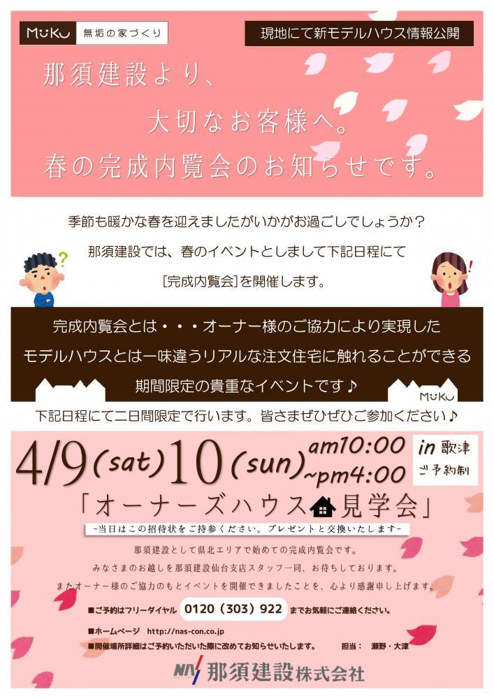 【仙台支店】完成内覧会 in 南三陸町歌津(完全予約制)