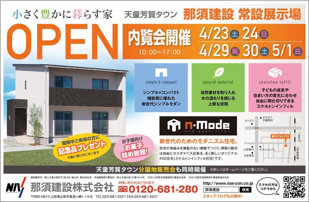 【山形支店】GWイベントのお知らせ〜天童芳賀タウンモデルハウス〜:画像