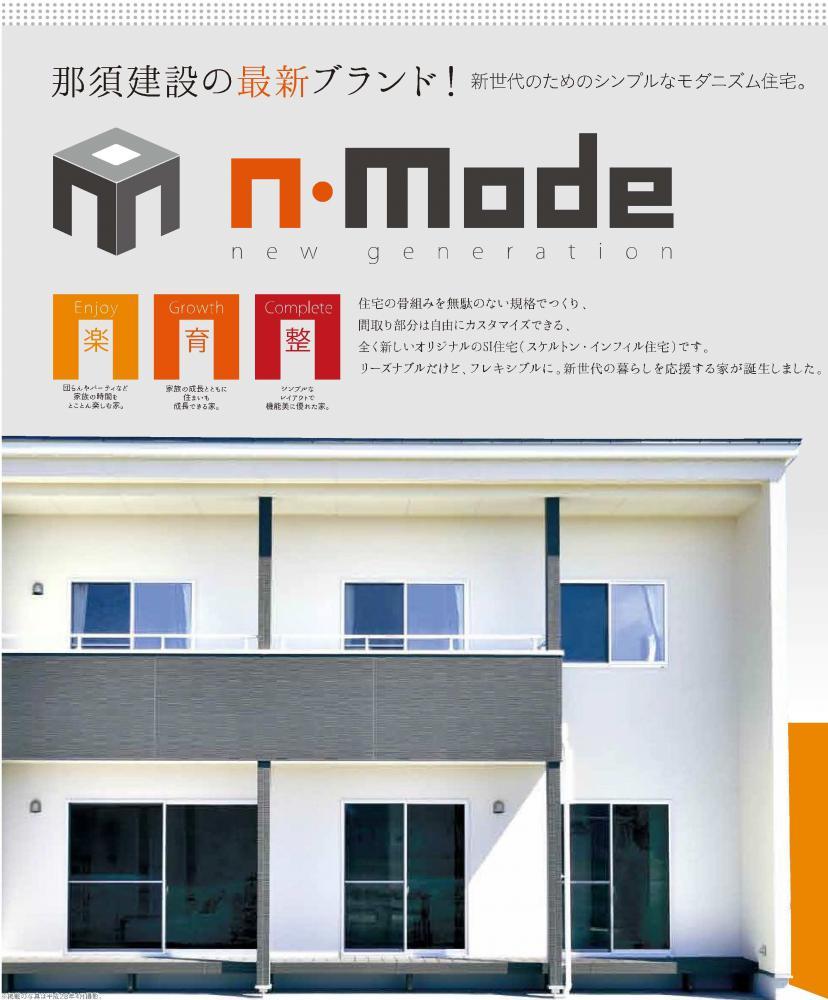 【仙台支店】いよいよ本日、n−modeモデルハウスOPENです!!:画像
