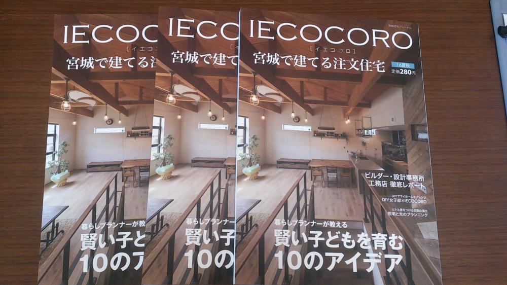 【仙台支店】掲載情報 IECOCORO 16夏秋号発売!!:画像