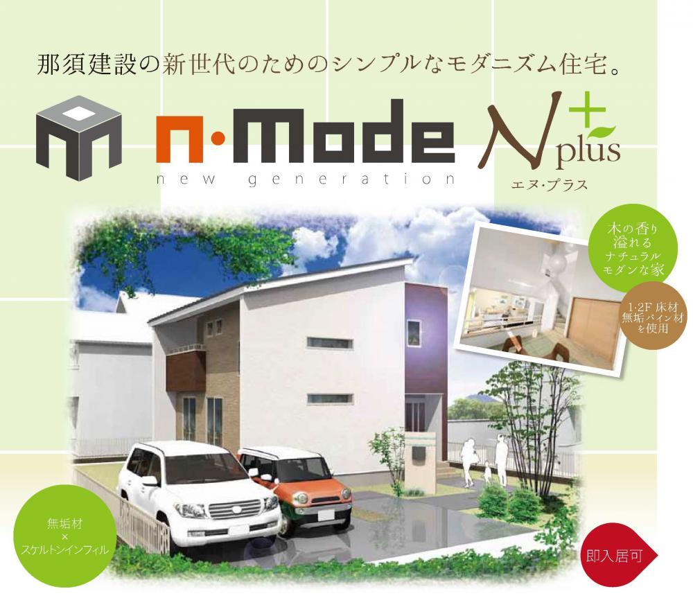 新モデルハウスが9月10日にOPENします!