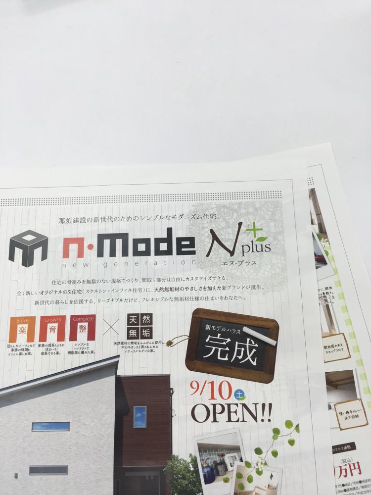 新モデルハウス 完成!!